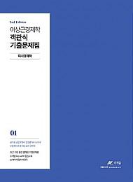 이상근 경제학 객관식 기출문제집 - 전2권