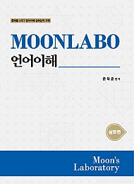 2021 MOONLABO 언어이해 심화편 제2판