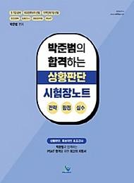 2021 박준범의 합격하는 상황판단 시험장노트(전략 함정 실수)