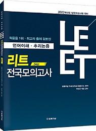 2022대비 LEET 전국모의고사(5회분)