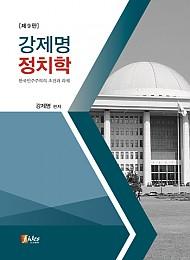 [제9판] 강제명 정치학
