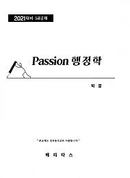 Passion 행정학