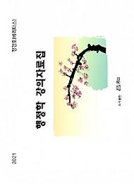 2021 정경호 행정학 강의자료집