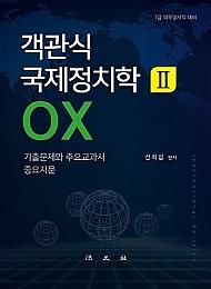 객관식 국제정치학Ⅱ : OX : 7급 외무영사직 대비