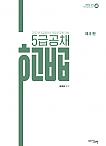 2022 금동흠 5급 공채 헌법 [제6판]