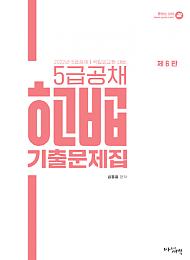 2022대비 금동흠 5급헌법 기출문제집[제6판]