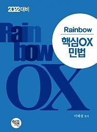 2022대비 Rainbow 핵심OX민법