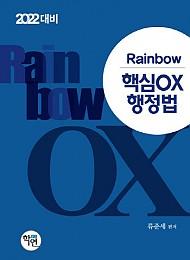 2022 Rainbow 핵심 OX 행정법