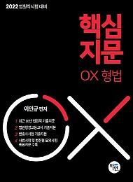 2022대비 법원직 핵심지문OX 형법