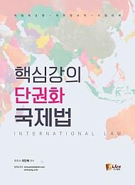 2021 핵심강의 단권화 국제법