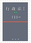 2021[제25판] 행정법 ( ) {양장}