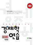 2020 [제8판7쇄]경제학연습[미시편]