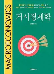2020 거시경제학 김덕수