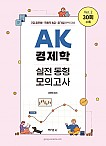 2021 AK 경제학 실전 동형 모의고사(Ver.2)