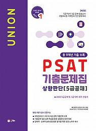 UNION 2022 PSAT 5급공채 9개년 기출문제집 [상황판단]