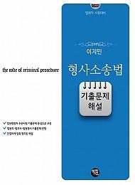 2022 법원직 시험대비 이지민 형사소송법 기출문제 해설