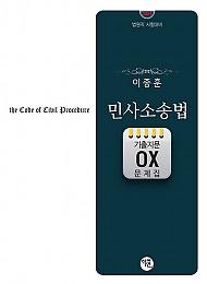 2022 이종훈 민사소송법 기출지문 OX 문제집(법원직 시험대비)