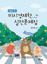 [제4판] 미시경제학 실전문제집 STEP1