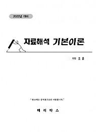 2022대비 PSAT 조훈 자료해석 기본이론