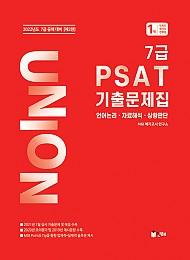 UNION 2022 7급 PSAT 기출문제집