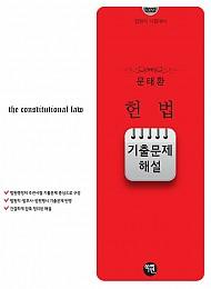 2022 법원직 시험대비 문태환 헌법 기출문제 해설