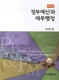 [2020] 정부예산과 재무행정
