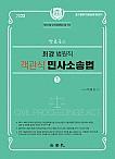 2022 박효근의 최강 법원직 객관식 민사소송법 1