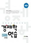 (7쇄)2021[제8판] 경제학연습 (거시편)
