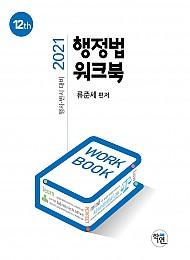2021 행정법 워크북 (제12판)
