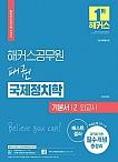 2022 해커스공무원 패권 국제정치학 기본서 2(외교사)