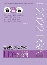 윤진원 자료해석 Lite 가벼운 연습책 (2022 PSAT 대비)