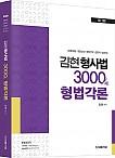 2021 김현 형사법 3000제 형법각론