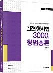 2021 김현 형사법 3000제 형법총론