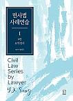 2021 민사법 사례연습 1(제6판 요약정리)
