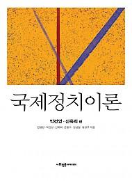 2021 국제정치이론: 박건영, 신욱희 편