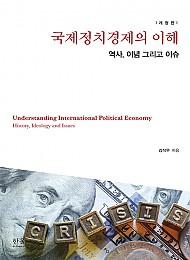 2020 국제정치경제의 이해-역사, 이념 그리고 이슈-