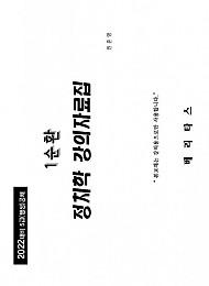 2022대비 권준영 정치학 1순환 강의자료집