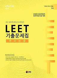 Union 2023 LEET 추리논증 기출문제집 22~09학년도(14개년)
