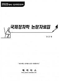 2022년 권준영 국제정치학 논문자료집