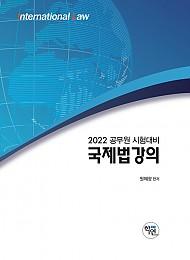 2022 국제법 강의