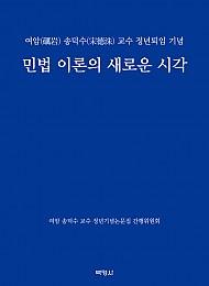 2021 민법 이론의 새로운 시각: 여암 송덕수 교수 정년퇴임 기념