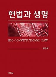 2021 헌법과 생명