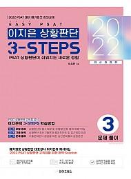 2022대비 EASY PSAT 이지은 상황판단 3STEPS ③ 문제풀이