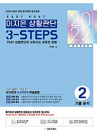 2022대비)EASY PSAT 이지은 상황판단 3STEPS ② 기출분석