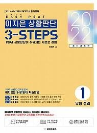 2022대비)EASY PSAT 이지은 상황판단 3STEPS ①유형정리