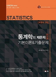 UNION 통계학의 제문제 [제2판]